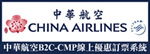 China Airline B2C-CMP(KSU local IP limited)